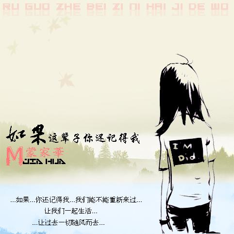 蒙家华EP封面.jpg