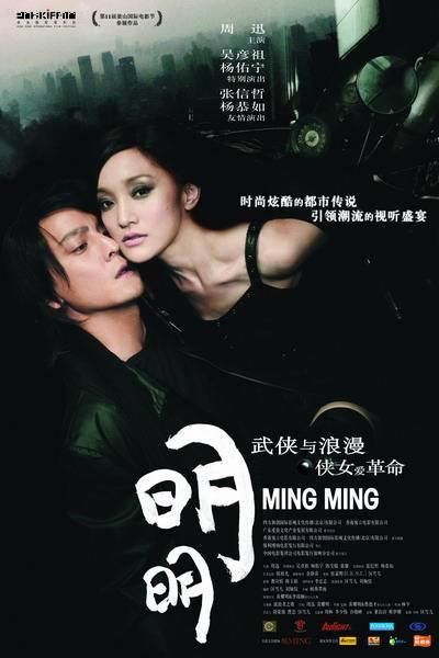 mingming.jpg