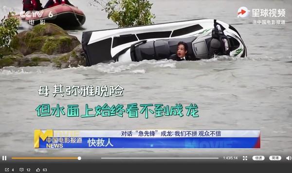 成龙险溺毙3