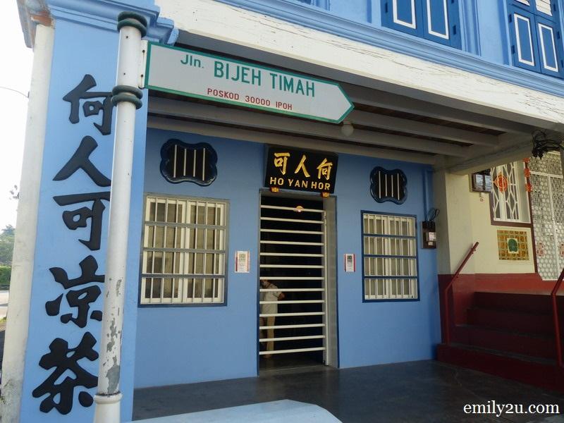1 Ho Yan Hor Museum