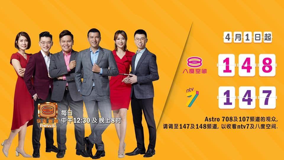 ntv7和8TV华语新闻合并